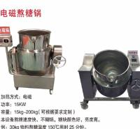 安徽搅拌锅 搅拌锅生产