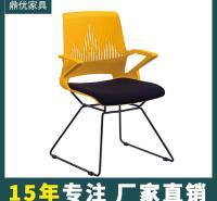 培训室座椅 带扶手会议椅厂家直销 简约洽谈椅 鼎优培训椅