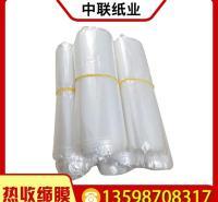 中联纸业 透明对折膜 透明包装袋 厂家直销