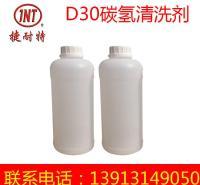 批发D30碳氢清洗剂油污清洗剂 家用工业重油污清洗