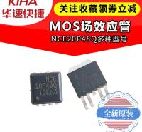 NCE20P45Q新洁能30D2519K MOS场效应管P N沟道TO-252 19V