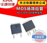 NCE30H10K 全新原装 N沟道 30V/100A MOS管 场效应管 TO-252