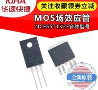 NCE65T1K2F新洁能 MOS场效应管650V N沟道
