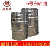 无味白电油6# 去污工业清洗溶剂 无残留6号溶剂油