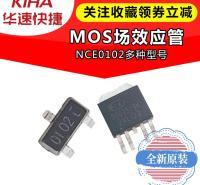 NCE0102 SOT-23全新原装MOS管 场效应管TVS二极管三极管