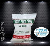 量大从优工业葡萄糖 还原剂高含量葡萄糖 质量保证