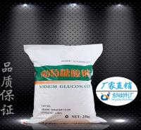 水处理高含量99%纺织印染行业葡萄糖酸钠 批发工业级葡萄糖酸钠
