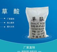 工业级99.6%草酸 污水处理工业无水草酸 乙二酸