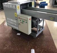 胡麻粉碎机 乱麻粉碎机 遮阳网破碎机 黏胶人造丝切断机  伟邦机械切料机