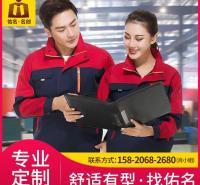 工服 工衣 工作制服定制 冬装工作服 快速交货 质量保证