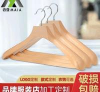 厂家批发直销实木衣架原木色榉木成人衣架服装店家用