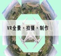 全景vr 全景vr拍摄公司 720全景vr公司vr全景拍摄制作vr360全景制作乐阳厂家