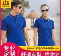 夏季翻领广告衫定制 工作服采购团体服文化衫定做 批发POLO衫印logo