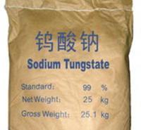 同隽化工钨酸钠 厂家现货供应工业级钨酸钠 水处理用99%钨酸钠
