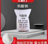 钨酸钠汇通化工厂家现货供应国标99%工业级钨酸钠水处理原料钨酸钠