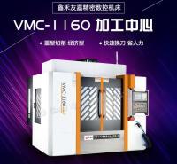 友嘉厂家直销数控机床VMC1160加工中心 立式数控加工中心1160系统配置可选