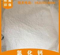 氯化钙淄博无水氯化钙山东熙瀚环保产94%刺球状无水氯化钙 25Kg