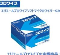 深圳杉本销售ELLEAIR大王纸业 PROWIPE 擦拭纸  S200  货号:703128