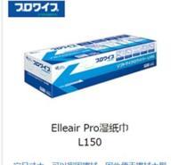 深圳杉本销售ELLEAIR大王纸业PROWIPE 擦拭纸  L150  货号:703242