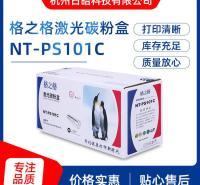 现货供应格之格硒鼓 激光碳粉盒 NT-PS101C硒鼓