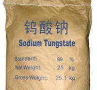 同隽化工钨酸钠 厂家现货供应工业级钨酸钠 水处理专用钨酸钠