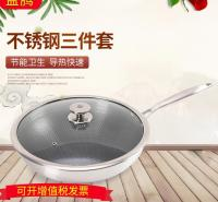 不锈钢三件套炒锅 不锈钢炒锅  大开口可翻炒用不锈钢炒锅