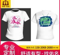 广告衬衫 批发t恤文化衫 DIY短袖班服工作服 logo印字 夏季纯棉