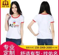 广告衬衫定制 批发t恤文化衫 DIY短袖班服工作服 logo印字