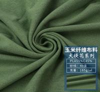 玉米纤维服装面料 大提花服装面料 纤维面料