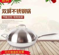 双屏厨房用具不锈钢锅 304不锈钢32cm炒锅