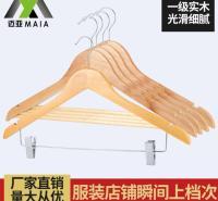 水洗白实木衣架木头服装店成人防滑木质衣挂实木衣架厂