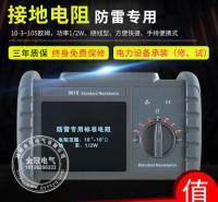 标准电阻  防雷装置安全检测专业设备  10-3~105欧姆  功率1/2w