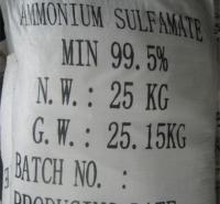 陕西西安氨基磺酸 清洗剂专用氨基磺酸 99%含量