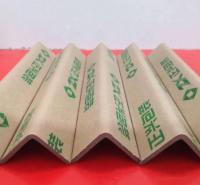 各种材质包装纸护角 正兴纸护角条 环保型纸护角 厂家直销 L型纸护角 三角形纸护角 四边形纸护角品牌