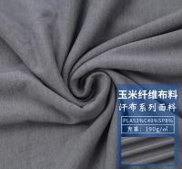 厂家供应玉米纤维汗布面料 汗布针织布面料批发
