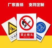 PVC塑料消防警示标牌 工地商场禁止吸烟消防PVC警示标牌