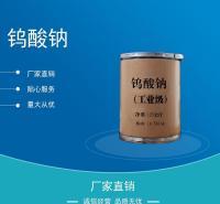 供应高含量99%工业级钨酸钠 催化剂水处理药剂钨酸钠