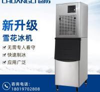 自动制冰机 分体式雪花制冰机 迅速落冰