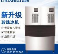 分体式商用制冰机 茶餐厅制冰机 肉制品加工厂贮藏冰柜