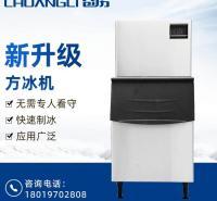 分体式方冰机 无磁加厚不锈钢 快速制冰 厂家出售