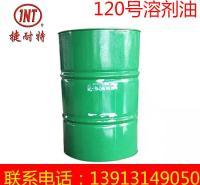供应国标溶剂油 120溶剂油