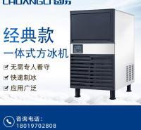 商用奶茶店制冰机 大型全自动制冰机 蔬菜保鲜冷柜