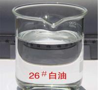 厂家直销优质白油 工业级白油现货供应
