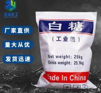 白糖 国标工业级污水废水处理白糖 混凝土添加剂 建筑缓凝剂