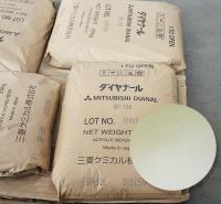 日本三菱 BR-85 丙烯酸树脂 耐候性 高黏接力 热塑性 皮革油墨用