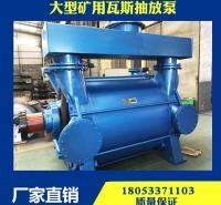 水环真空泵 循环水真空泵 真空泵组专业生厂家