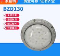 BZD110型防爆灯 化工厂防爆免维护照明灯