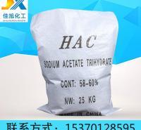 纺织印染醋酸钠 三水醋酸钠价格 无水醋酸钠厂家