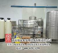 水厂桶装纯净水设备