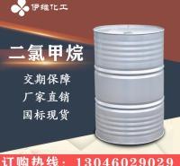 二氯甲烷 DCM溶剂工业级二氯甲烷厂家一手货源二氯甲烷